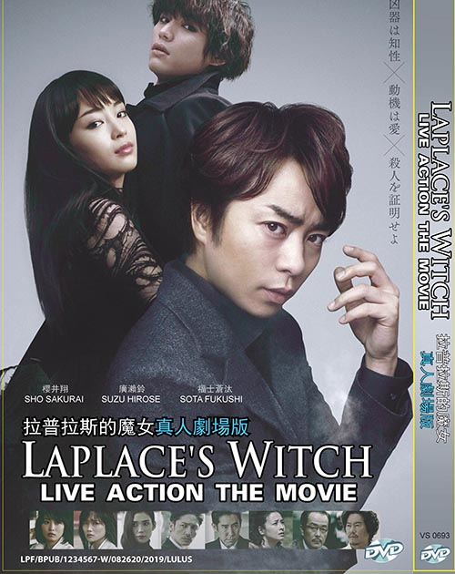 LAPLACE'S WITCH (LIVE ACTION THE MOVIE)