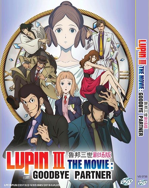 LUPIN III: GOODBYE PARTNER (THE MOVIE)