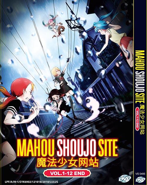 MAHOU SHOUJO SITE VOL.1-12 END