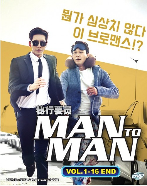 MAN TO MAN VOL.1-16 END