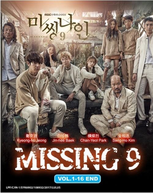 MISSING 9 VOL.1-16 END