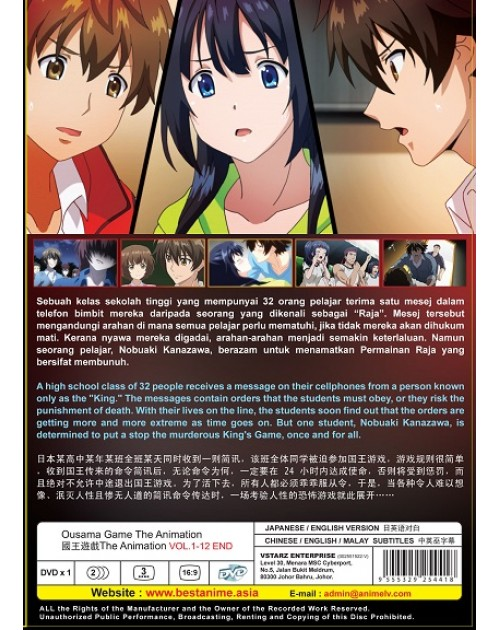 *ENG DUB* OUSAMA GAME THE ANIMATION VOL.1-12 END