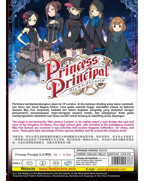 PRINCESS PRINCIPAL VOL.1-12 END