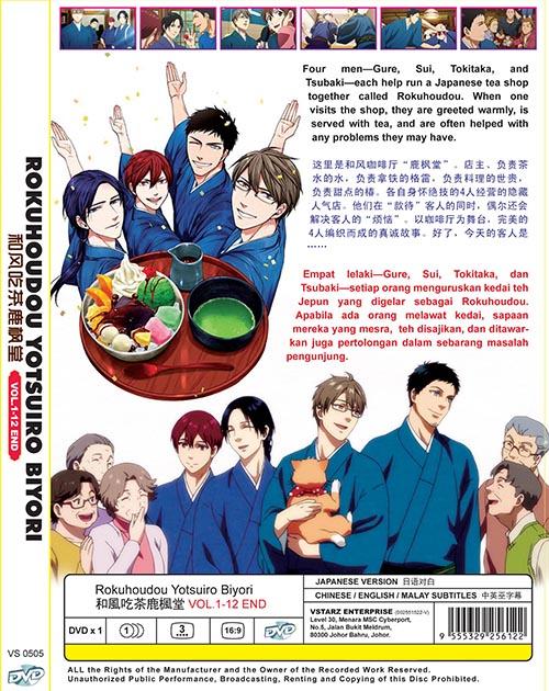 ROKUHOUDOU YOTSUIRO BIYORI VOL.1-12 END