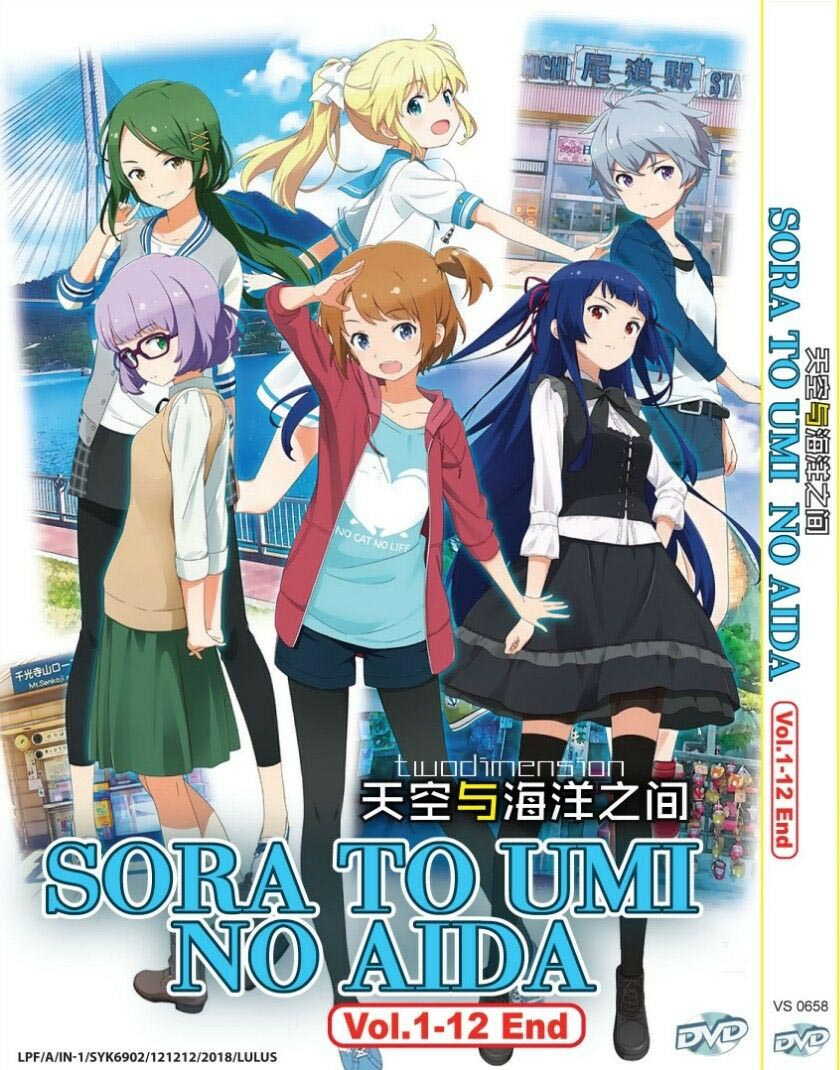 Between The Sky And Sea VOL.1-12 END