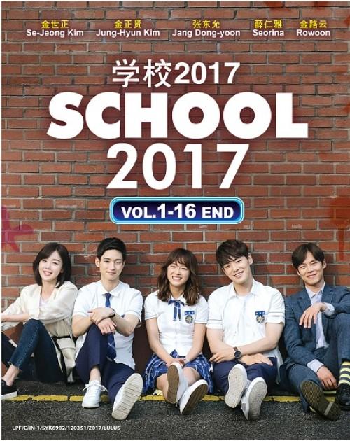 SCHOOL 2017 VOL.1-16 END