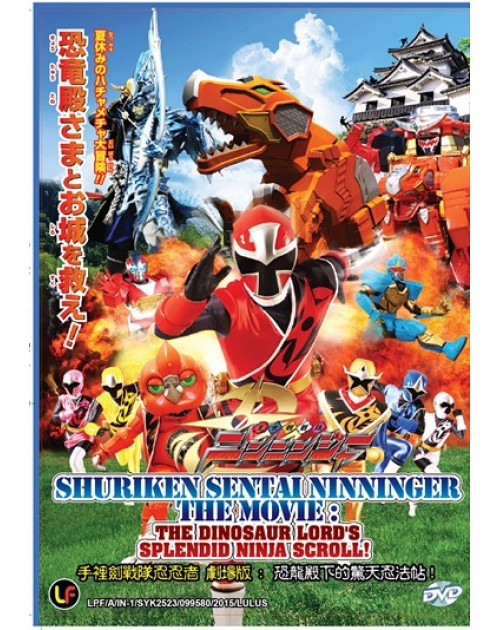 SHURIKEN SENTAI NINNINGER : THE DINOSAUR LORD'S !