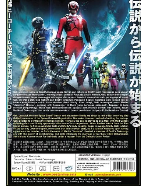 SPACE SQUAD THE MOVIE: GAVAN VS TOKUSOU SENTAI DEKARANGER