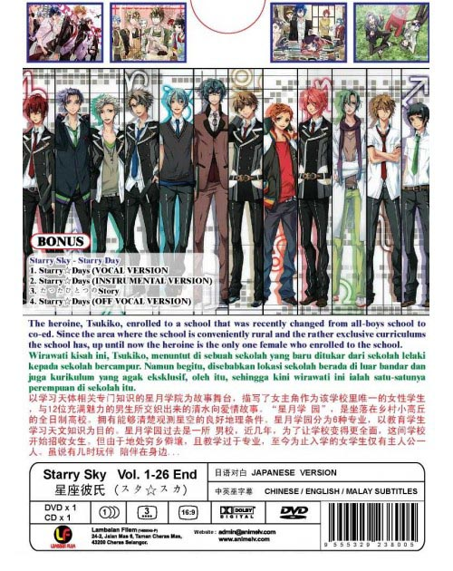 STARRY SKY (TV 1 - 26 END) DVD + CD