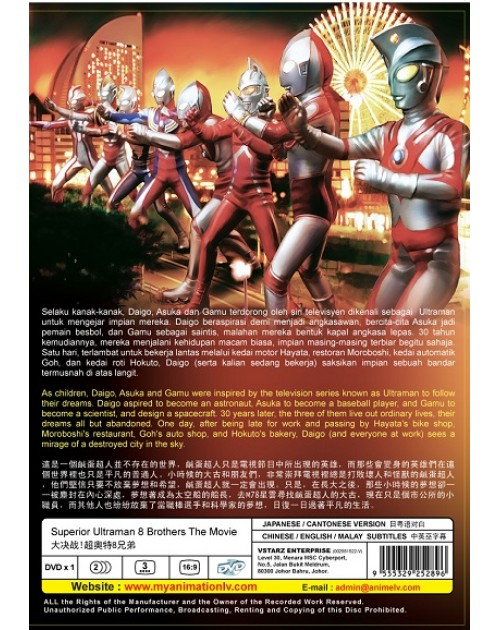 SUPERIOR ULTRAMAN 8 BROTHERS THE MOVIE