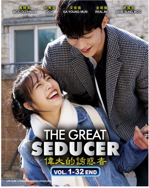 THE GREAT SEDUCER VOL.1-32 END