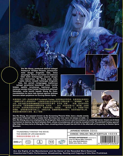 THUNDERBOLT FANTASY THE MOVIE: THE SWORD OF LIFE AND DEATH