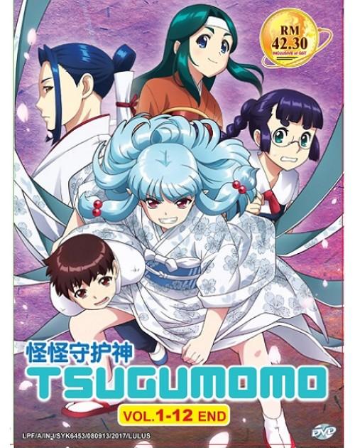 TSUGUMOMO VOL.1-12 END