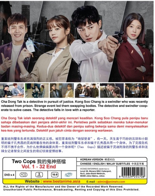 KOREAN DRAMA: TWO COPS VOL.1-32 END