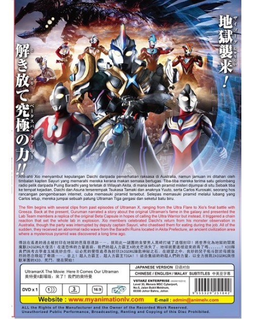 ULTRAMAN X THE MOVIE : HERE IT COMES OUR ULTRAMAN