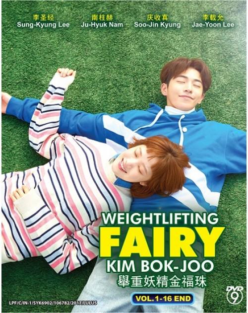 WEIGHTLIFTING FAIRY KIM BOK-JOO VOL. 1 - 16 END