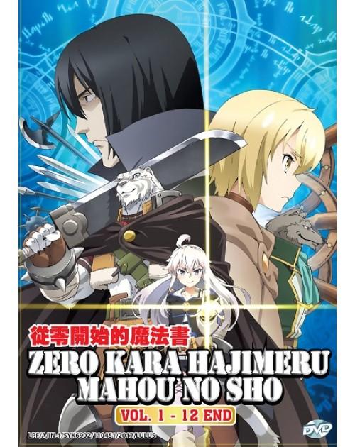 ZERO KARA HAJIMERU MAHOU NO SHO VOL. 1 - 12 END
