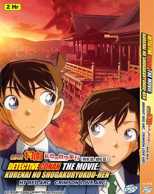 DETECTIVE CONAN: KURENAI NO SHUUGAKU RYOKOU-HEN (THE MOVIE)