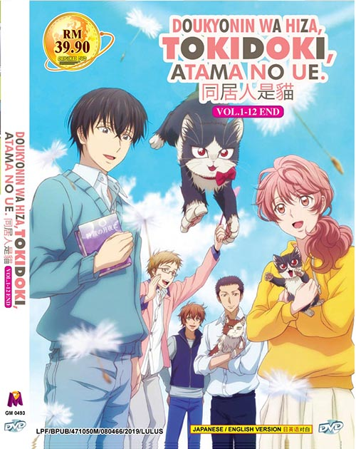 MY ROOMMATE IS CAT VOL.1-12 END *ENG DUB*