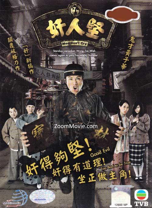 TVB DRAMA DVD Men Don't Cry / EPISODE 1-21 END