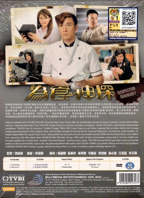 Inspector Gourmet / EPISODE 1-20 END