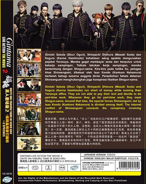 GINTAMA LIVE ACTION THE MOVIE 2: RULES ARE MADE TO BE BROKEN (LIVE ACTION MOVIE)