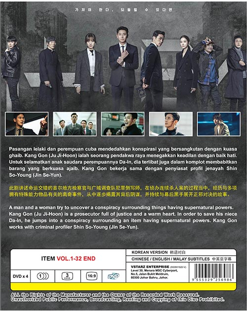 ITEM VOL.1-32 END (KOREAN DRAMA)