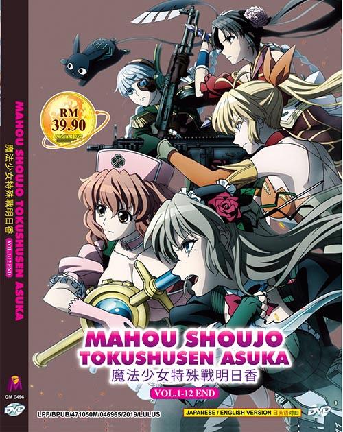 MAHOU SHOUJO TOKUSHUSEN ASUKA VOL.1-12 END *ENG DUB*