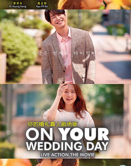 KOREAN MOVIE: ON YOUR WEDDING DAY