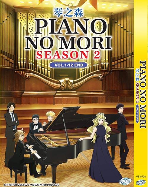 PIANO NO MORI SEASON 2 VOL.1-12 END