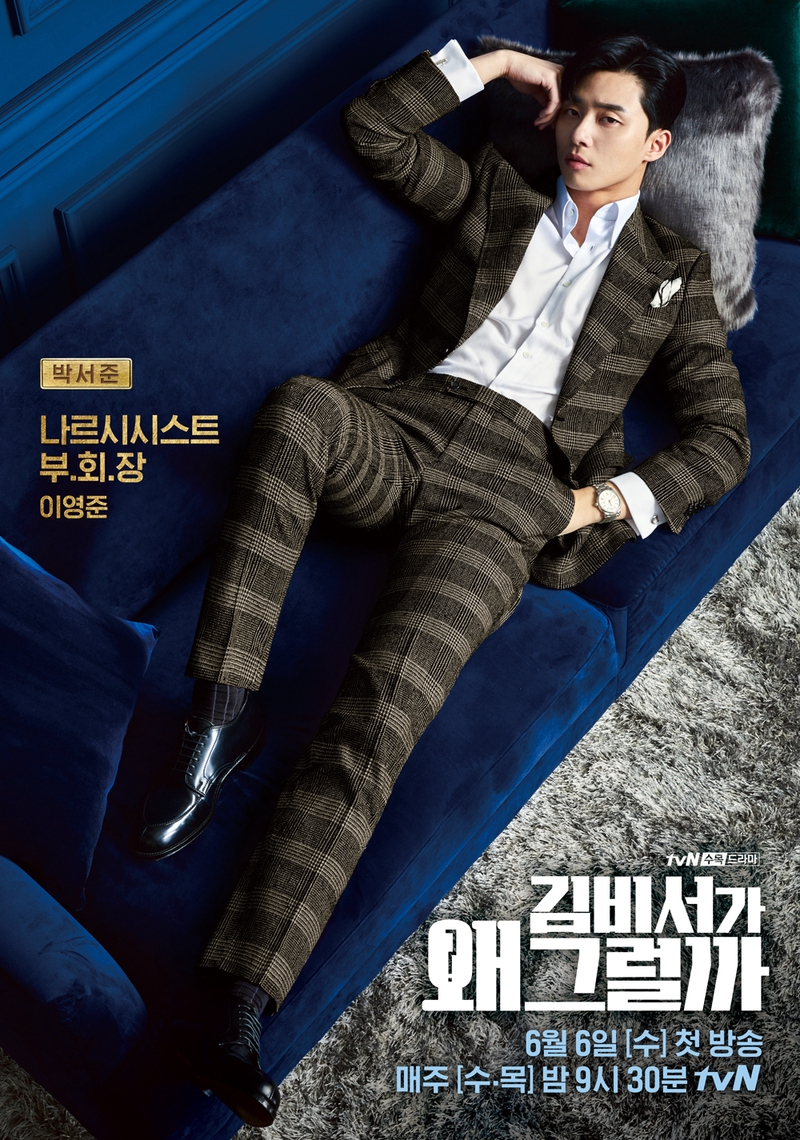 WHAT'S WRONG WITH SECRETARY KIM VOL.1-16 END