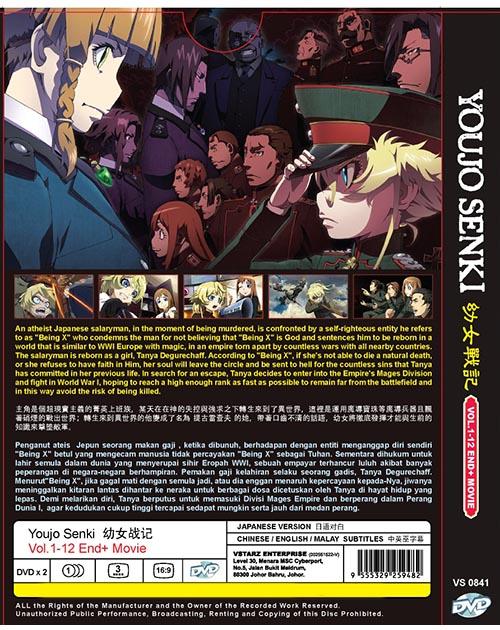 YoujoSenki dvd back