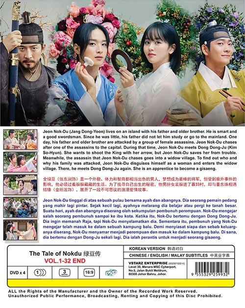 THE TALE OF NOKDU 綠豆傳