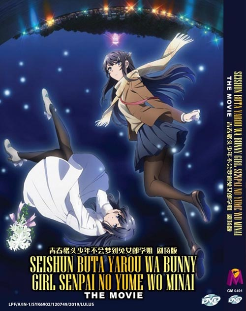 Seishun Buta Yarou wa Bunny Girl Senpai no Yume wo Minai DVD