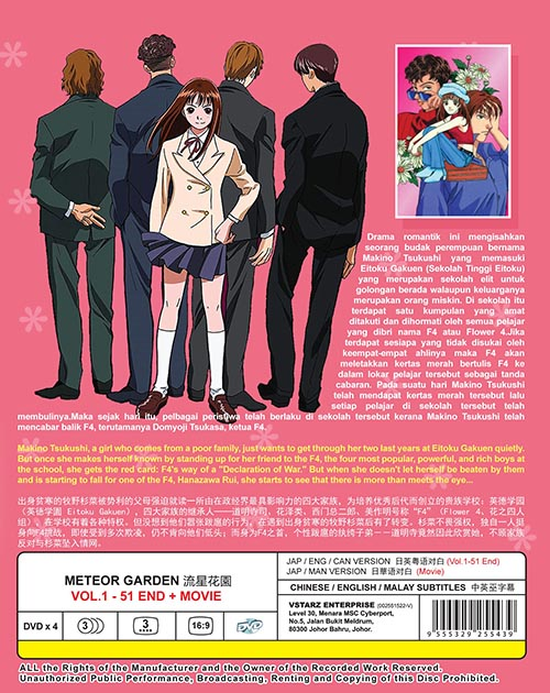 meteor garden dvd
