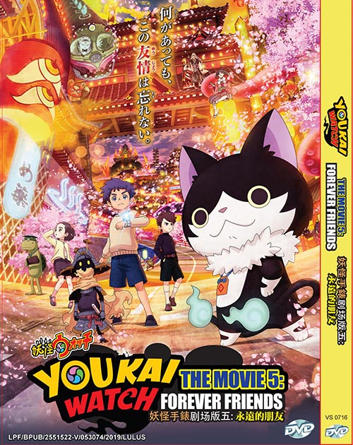 youkai watch the movie 5 forever friends dvd