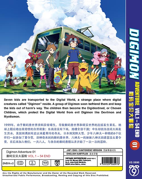 Digimon Adventure 01 Vol.1-54 End DVD