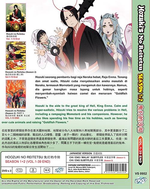 Hozukis No Reitetsu Season DVD
