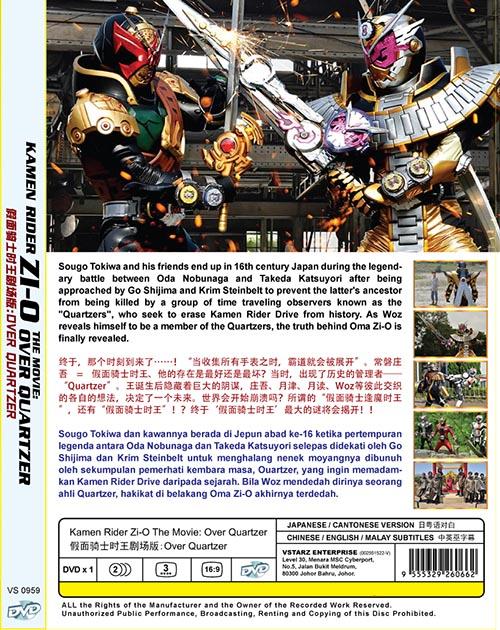 Kamen Rider Zi-0 The Movie Over Ouartzer DVD