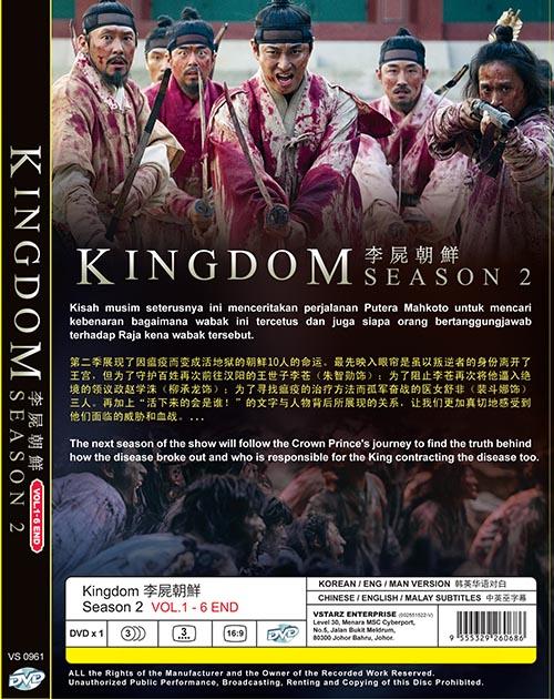 KINGDOM Season 2 DVD