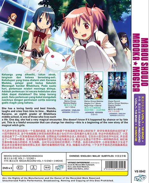 Mahou Shoujo Madoka★Magica DVD