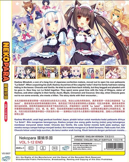 Nekopara DVD