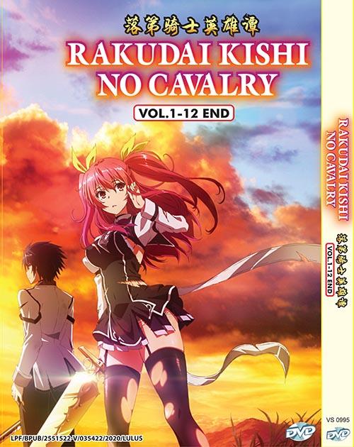Rakudai Kishi No Cavalry DVD
