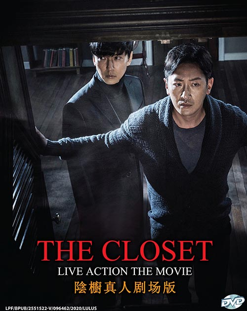 The Closet Live Action The Movie DVD