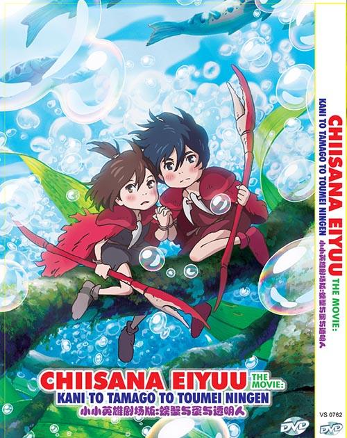 Chiisana Eiyuu: Kani to Tamago to Toumei Ningen DVD