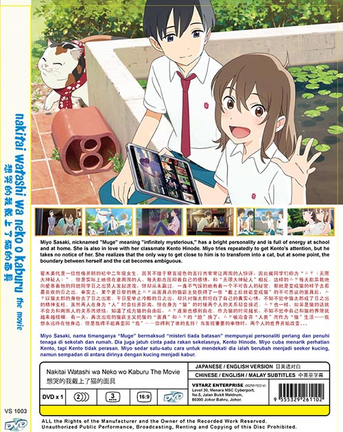 Nakitai Watashi wa Neko o Kaburu The Movie DVD