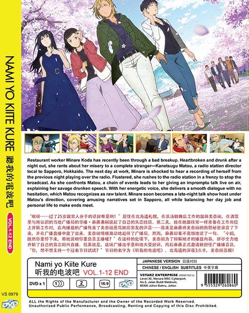 Nami yo Kiite Kure DVD