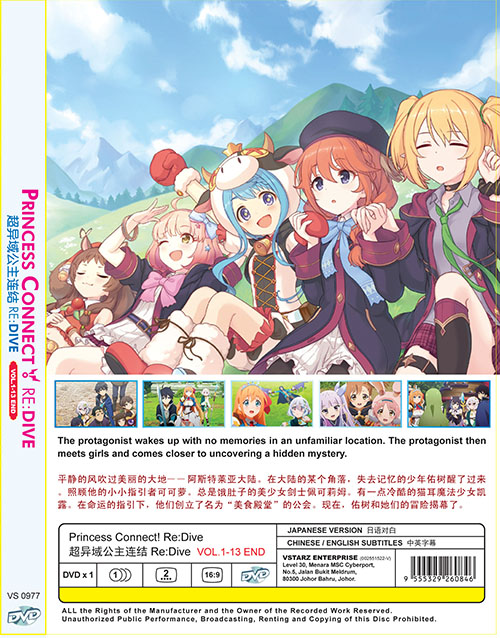 Princess Connect! Re:Dive DVD