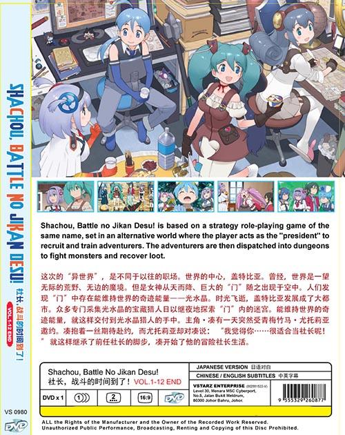 Shachou, Battle No Jikan Desu DVD