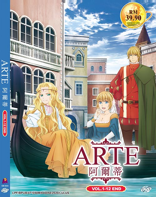 Arte DVD